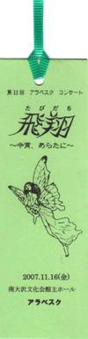 20071116___2