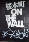 7_on_the_wall