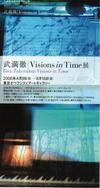 Visionsintime_