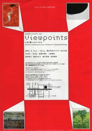 Viewpoints_