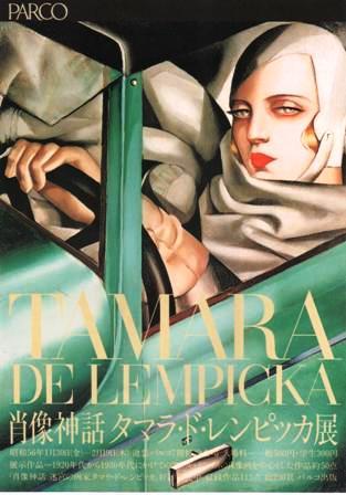 タマラ・ド・レンピッカの画像 p1_23
