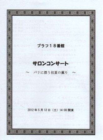 20120512_001_2