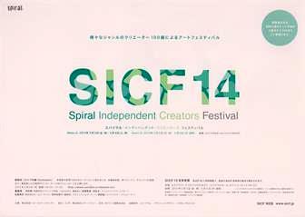 Sicf_002